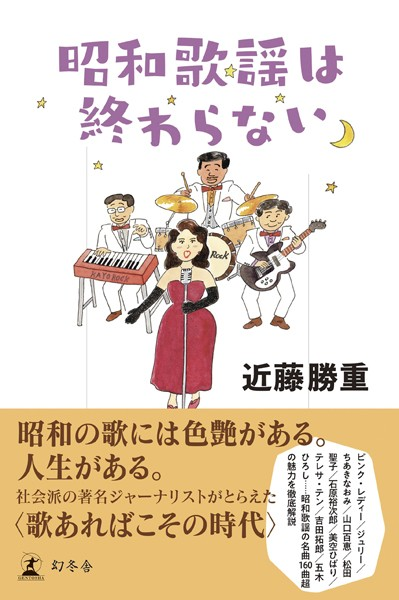 昭和歌謡は終わらない