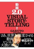 蜍慕判2.0 VISUAL STORYTELLING