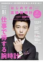 GOETHE[ゲーテ] 増刊