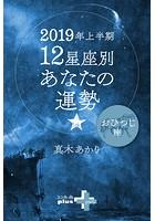 2019年上半期 12星座別あなたの運勢(分冊版)