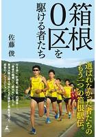 箱根0区を駆ける者たち