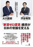 「家賃ゼロ賃貸」構想が日本の常識を変える '姫路のトランプ'と呼ばれる不動産王の発想力