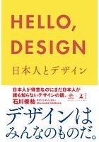 HELLO,DESIGN 日本人とデザイン