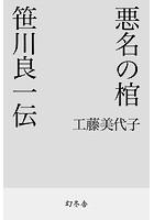 悪名の棺 笹川良一伝