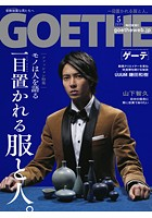 GOETHE[ゲーテ] 2019年5月号