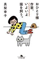 おひとりさま作家、いよいよ猫を飼う