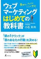 ウェブマーケティングはじめての教科書 売れないウェブはここがダメ!