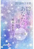 2019年下半期 12星座別あなたの運勢(分冊版)