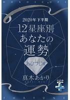2020年下半期 12星座別あなたの運勢(分冊版)