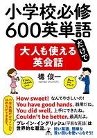 小学校必修600英単語だけで大人も使える英会話
