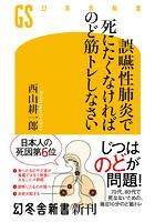 誤嚥性肺炎で死にたくなければのど筋トレしなさい
