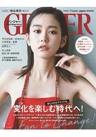 GINGER[ジンジャー] 2021年4月号