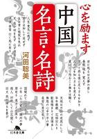 心を励ます中国名言・名詩