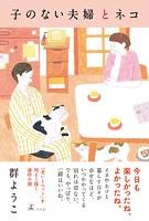 子のない夫婦とネコ