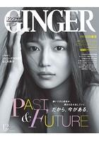 GINGER[ジンジャー]