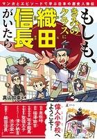 もしも、きみのクラスに織田信長がいたら マンガとエピソードで学ぶ日本の歴史人物伝