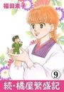 続・橘屋繁盛記 9