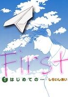First はじめての… 1