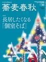 蕎麦春秋 Vol.36