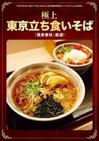 『蕎麦春秋』厳選! 極上 東京立ち食い...