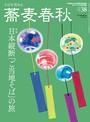 蕎麦春秋 Vol.38