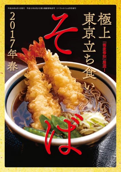 『蕎麦春秋』厳選! 極上 東京立ち食いそば 2017年春