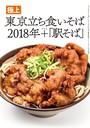 極上 東京立ち食いそば 2018年+「駅そば」