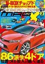 ニューモデルマガジンX 2014年2月号