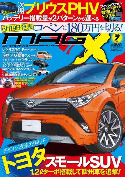 ニューモデルマガジンX 2014年7月号
