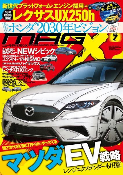 ニューモデルマガジンX 2017年7月号