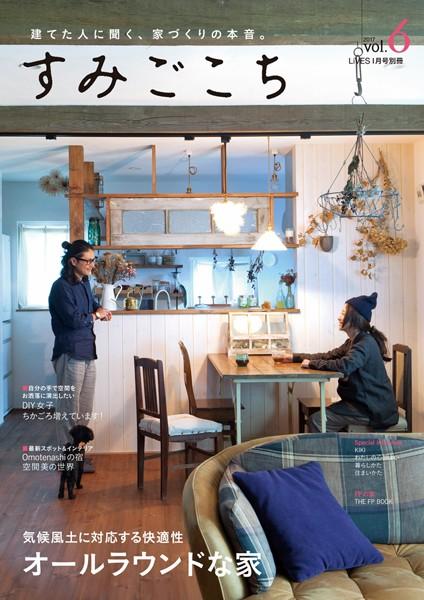 すみごこち vol.6