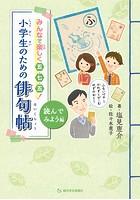 みんなで楽しく五・七・五! 小学生のための俳句帖 読んでみよう編