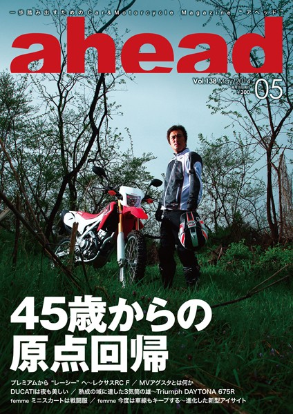 ahead vol.138