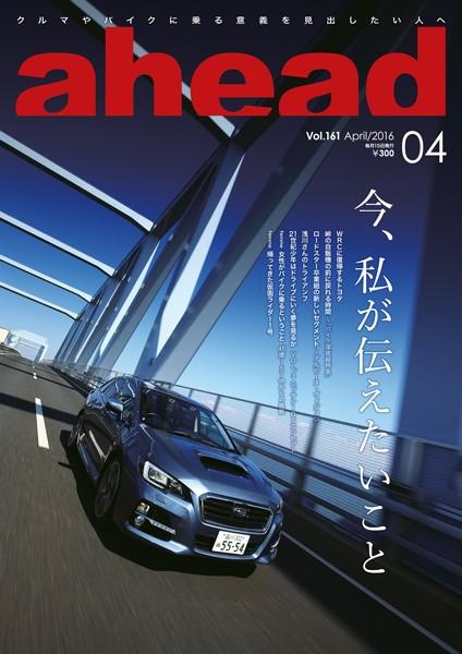 ahead vol.161