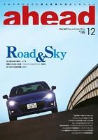 ahead vol.169