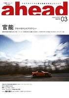 一歩踏み出すためのCar & Motorcycle Magazine ahead