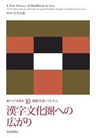 漢字文化圏への広がり