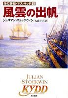海の覇者トマス・キッド