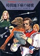 宇宙英雄ローダン・シリーズ 電子書籍版 12 時間地下庫の秘密