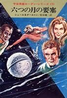 宇宙英雄ローダン・シリーズ 電子書籍版 13 六つの月の要塞