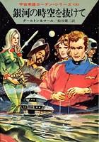 宇宙英雄ローダン・シリーズ 電子書籍版 15 銀河の時空を抜けて