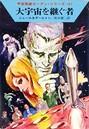 宇宙英雄ローダン・シリーズ 電子書籍版 2 《第三勢力》