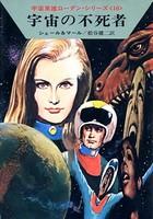 宇宙英雄ローダン・シリーズ 電子書籍版 20 金星の危機