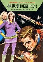 宇宙英雄ローダン・シリーズ 電子書籍版 22 トーラの逃走