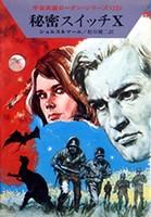 宇宙英雄ローダン・シリーズ 電子書籍版 24 金星のジャングル