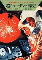 宇宙英雄ローダン・シリーズ 電子書籍版 25 オーヴァヘッド