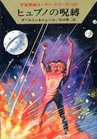 宇宙英雄ローダン・シリーズ 電子書籍版 27 ヒュプノの呪縛