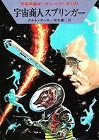 宇宙英雄ローダン・シリーズ 電子書籍版 29 宇宙商人スプリンガー