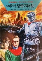 宇宙英雄ローダン・シリーズ 電子書籍版 31 ロボット皇帝の反乱!
