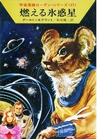 宇宙英雄ローダン・シリーズ 電子書籍版 33 燃える氷惑星